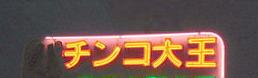 チンコ大王の看板画像