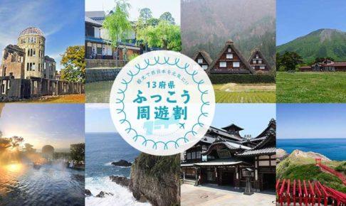 13府県ふっこう周遊割キャンペーン画像