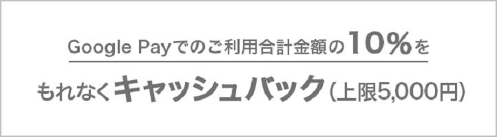 グーグルペイとJCBカードのタイアップキャンペーン画像