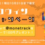 マネートラックの100円ハロウィンキャンペーン画像