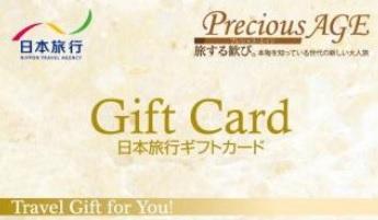 日本旅行ギフトカードが貰える栃木県矢板市のページへ