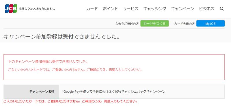 Google Payを使って全員にもれなく10%キャッシュバックキャンペーンに応募失敗した場合の画面