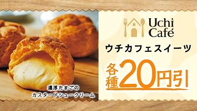 ウチカフェスイーツ20円引き券の画像