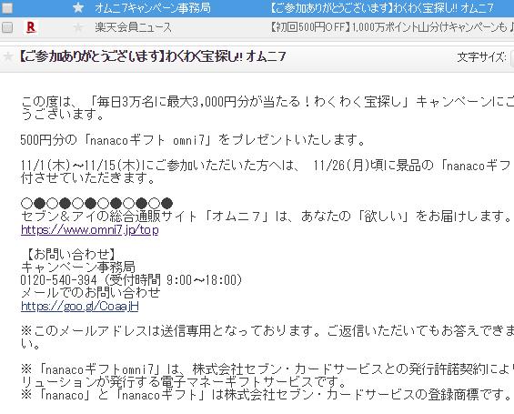 nanacoギフトomni7の500円分があたった時に送られてきたメールの画像