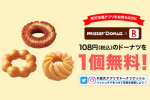 楽天市場アプリでミスドのドーナツ1個無料キャンペーン