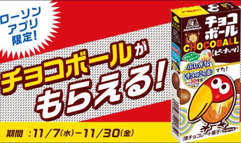 森永製菓のチョコボールキャンペーン画像