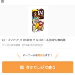 【ローソンアプリ限定】ローソンアプリにローソンIDでログインして、チョコボールをもらおう!キャンペーン