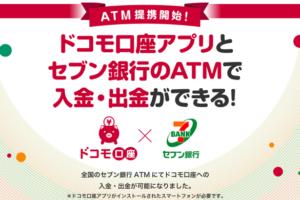 ドコモ口座×セブン銀行キャンペーンの告知画像