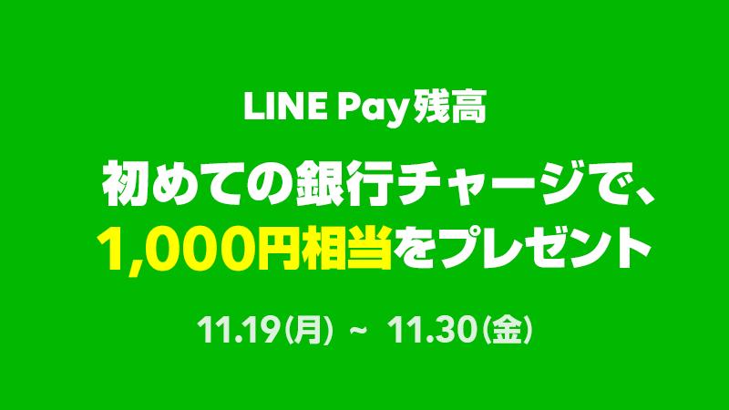 期間中に初めて銀行チャージを2,000円以上すると、1,000円相当のLINE Pay残高をプレゼントキャンペーンの告知画像