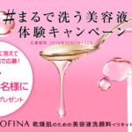 ソフィーナ 乾燥肌のための美容液洗顔料サンプル2回分が当たるプレゼントキャンペーン告知画像