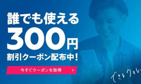 ペイパル絶対もらえる300円クーポンキャンペーン