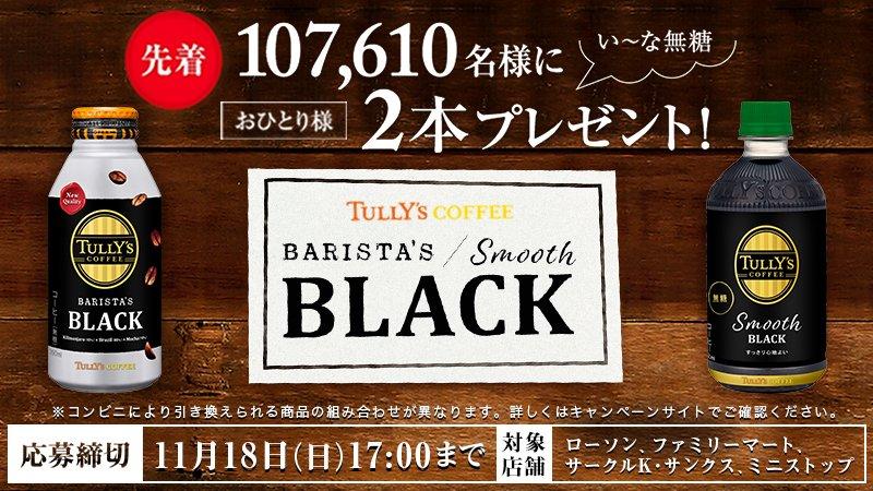 タリーズのブラックコーヒーが2本無料で貰えるツイッターキャンペーンの画像