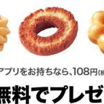 楽天市場アプリ×ミスタードーナツキャンペーン