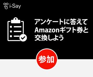 アンケートコミュニティ【i-Say<アイセイ>】会員登録