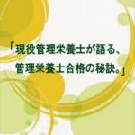 管理栄養士の本