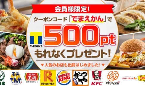 ショッピングカート画面でクーポンコード「でまえかん」を入力後ご注文頂くとTポイント500ptプレゼントキャンペーンの告知画像