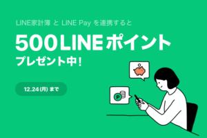 LINE家計簿とLINE Payを連携して500円ゲットキャンペーンの告知画像