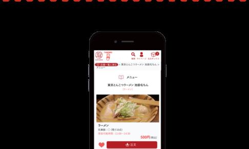 TANOMOアプリの画像