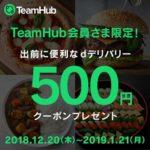 TeamHub会員限定 出前に便利なdデリバリー500円クーポンプレゼントキャンペーン