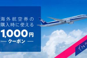 ペイパル1,000円割引きクーポン配布キャンペーンの画像