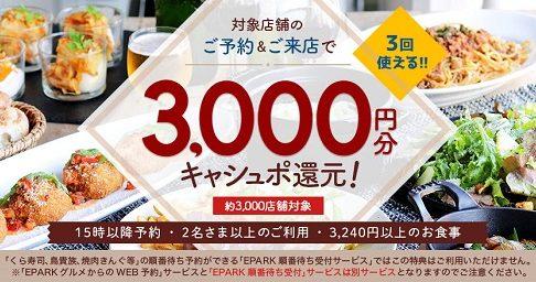 EPRAKグルメ3000円キャッシュバックキャンペーンの告知画像