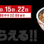 SUPER FRIDAYで吉野家の牛丼が1杯無料というキャンペーンの告知画像