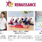 ルネサンス × EPARKリラク&エステキャンペーンの告知画像