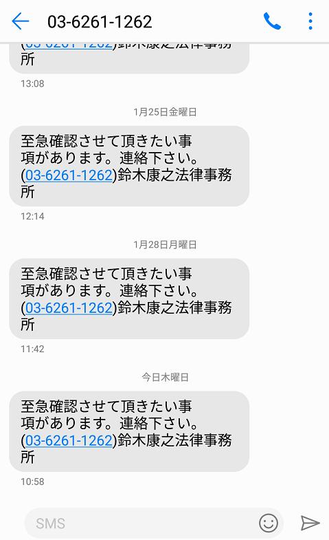 至急確認させて頂きたい事項があります。連絡ください。(03-6261-1262)鈴木康之法律事務所と書かれたSMSメッセージ