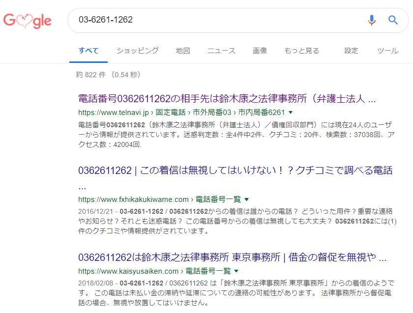 googleでの03-6261-1262検索結果