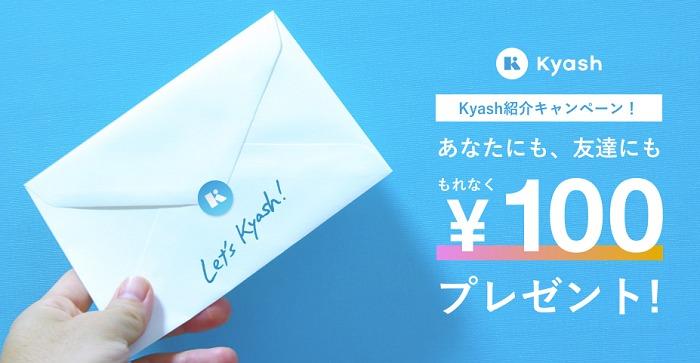 Kyash紹介キャンペーン告知画像