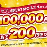 セブン銀行ATMキャンペーン第2弾告知画像