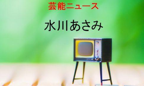 水川あさみが匂わせ女という芸能ニュース