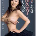 武田久美子が若く見える秘密がわかる画像