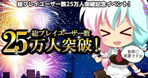 にじカノ総プレイユーザー25万人突破記念イベントの画像