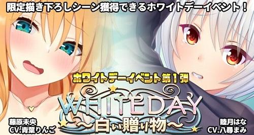White day~白い贈り物~イベント画像