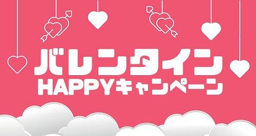 バレンタインHAPPYキャンペーンの画像