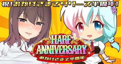 祝!にじカノ半周年キャンペーン