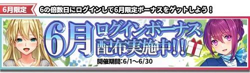 にじカノ6月限定ログインボーナス