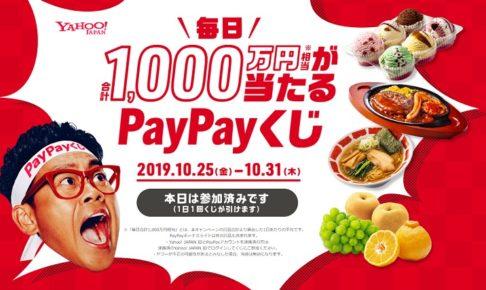 毎日合計1,000万円相当が当たるPayPayくじキャンペーン画像