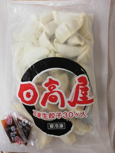 日高屋の冷凍餃子の画像