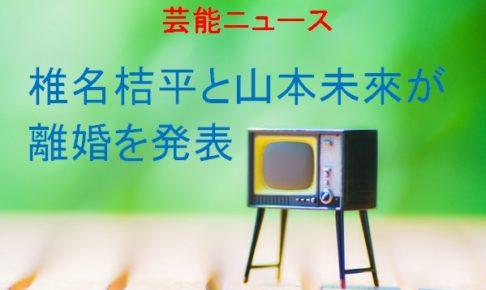 椎名桔平と山本未來離婚ニュース画像