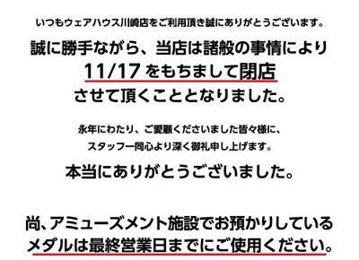 ウェアハウス川崎 電脳九龍城砦が閉店するという告知