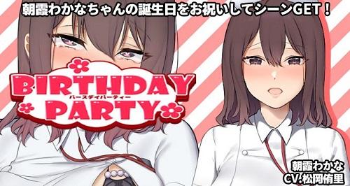 朝霞わかなの誕生日イベントの画像
