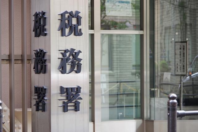 税務署の画像