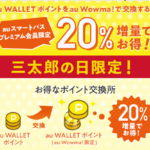 お得なポイント交換所でポイントを20%増量してau Wowmaの500円オフクーポンをゲットする方法