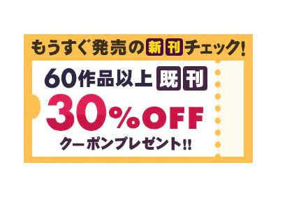近日新刊発売予定の既刊を30%OFFで購入できるイーブックジャパンのクーポン