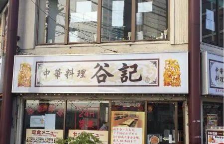 谷記 錦糸町南口店の画像