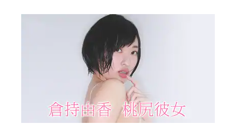 倉持由香のセクシー画像
