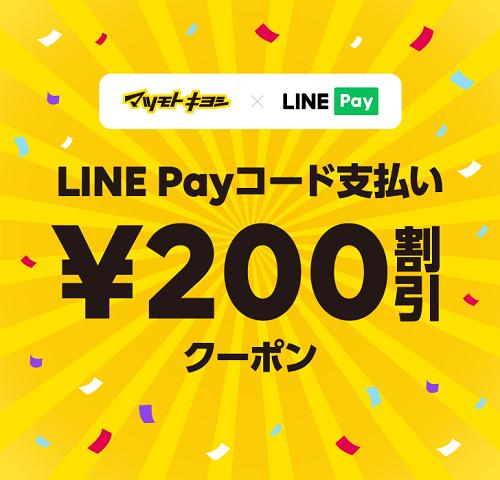 LINE Payで使えるマツキヨ200円割引クーポンの画像