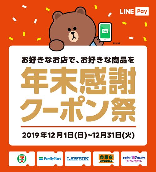 LINE Pay年末感謝クーポン祭